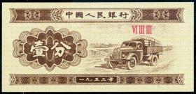 纸分币—1分纸分币  冠号633  ⅥⅢⅢ