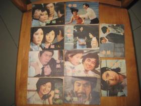 电影连环画册: 命运(1-10,全10册) 1985年1版1印