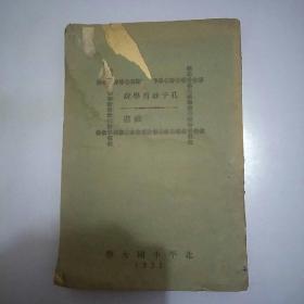 孔子教育学说藏书【1935年】