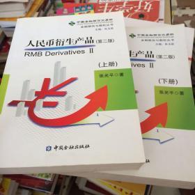 人民币衍生产品(第二版)(上下册)