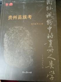 贵州苗族考