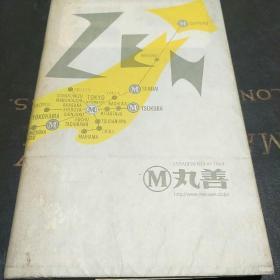 丸善日文书