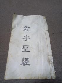 佛教类经书手写本扫描影印线装书老复印本:《廿字圣经》之一,封面有轻度自然黄斑,内页较干净,有褶皱痕