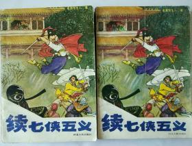 续七侠五义(上下)书前有插图12幅