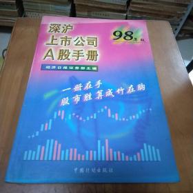 正版 深沪上市公司A股手册.98年版