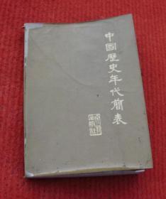 老书--中国历史年代简表--正版书--35