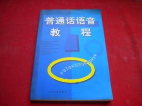 《普通话语音教程》,32开卢宝贵著,辽宁1999.3出版10品,6796号, 图书