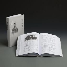 全新正版 书画名家年谱大系:滕固年谱长编  沈宁编著 上海书画出版社