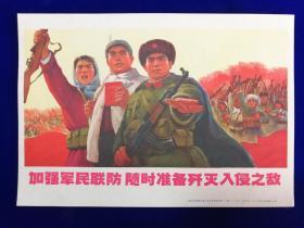 3宣传画:加强军民联防随时准备歼灭入侵之敌