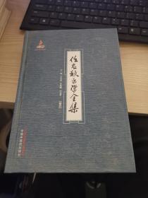 任应秋医学全集(卷五)