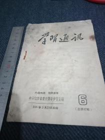 1957年3月第6期中共江西省委宣传部编《学习通讯》第6号!