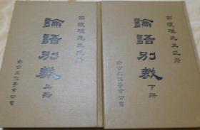 早期原版《论语别裁》精装二册