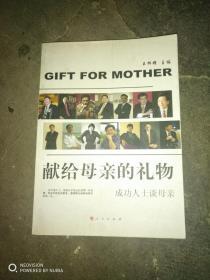 献给母亲的礼物——成功人士谈母亲