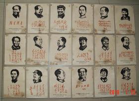 版画  宣传画   毛泽东像  诗词   语录   益阳市活学活用毛泽东思想积极分子代表大会纪念  益阳市革命委员会赠  1968年  全套共18张不同