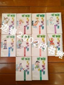 孙敬修爷爷讲的故事 10册全 一版一印