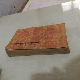唐宋传奇集(1956年一版一印仅印2000册鲁迅校注)
