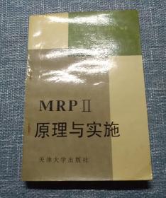 MRPⅡ原理与实施