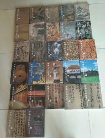 中国美术全集(27册合售)