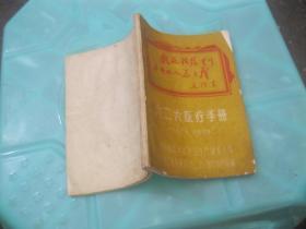 《六二六医疗手册:中草药验方、偏方选 之十》1册1969年出版(附最高指示)   品如图  货号4-5