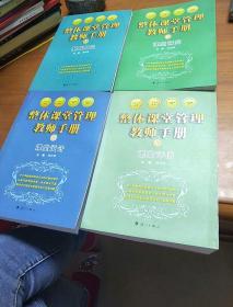 整体课堂管理教师手册(基础知识/课堂研究/课堂设计/课堂评估)4本合售