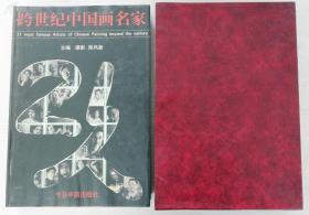当代著名书画大家·何家英·刘大为·贾又福·田黎明·江宏伟·卢禹舜等21人·签名本·超大8开画册·《跨世界中国画名家二十一人》·精装本原盒装·1998年·一版一印