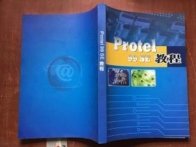 Protel 99 SE教程