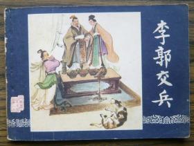 三国演义之八 李郭交兵   (10-441)