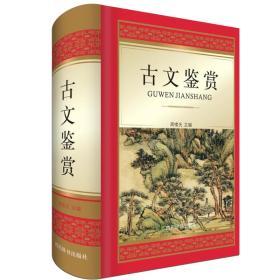 古文鉴赏 周啸天 四川辞书出版社 9787557903848
