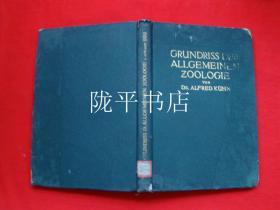 GRUNDRISS DER ALLGEMEINEN ZOOLOGIE(原版外文参照图片)