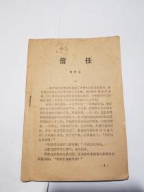 陈忠实小说五篇(内部座谈会,讨论用)特色资料