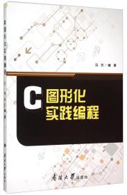 C图形化实践编程