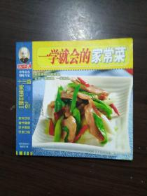 一学就会的家常菜(十三香家常百味第2辑01)
