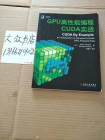 GPU高性能编程CUDA实战
