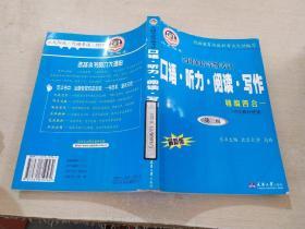 全国英语等级考试口语·听力·阅读·写作:精编四合一(第三级)
