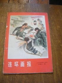 连环画报1974年8期(缺中间彩色插图)