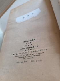 电影与戏剧  【1 .2两册  】  1979年