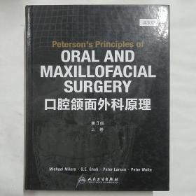 Peterson 口腔颌面外科原理(英文版)第3版上卷