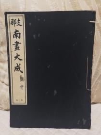《支那南画大成 兰竹 第一卷》布面线装珂罗版1935年单面印刷,8开厚册