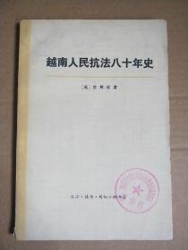 越南人民抗法八十年史(第二卷上册)