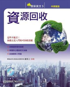 環保英文05:資源回收