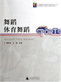 舞蹈 体育舞蹈 艺术体操 姜桂萍 广西师范大学出版社 9787563320554