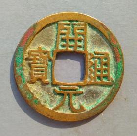 古钱币,真品唐代开元通宝背月 2.5厘米左右 个个美品 大唐真品铜钱古币