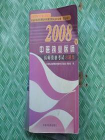 2008年中医执业医师医师资格考试习题集