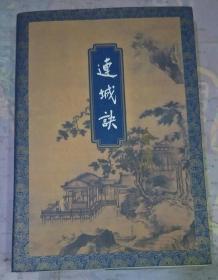 连城诀 (全一册 三联金庸作品集 1994年5月 一版一印 保证正版 )