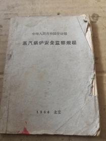 《中华人民共和国劳动部蒸汽锅炉安全监察规程》64开 1966年1版1印