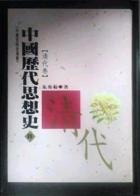 中国历代思想史(六)清代卷(精)