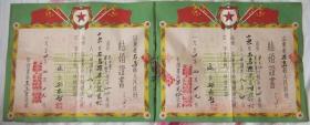 五十年代山东省石岛县结婚证