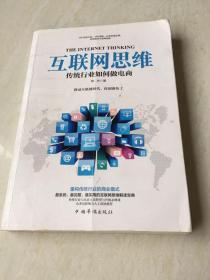 互联网思维:传统行业如何做电商