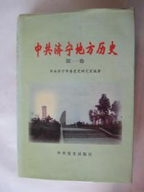 《中国济宁地方历史》第一卷