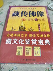藏文化鉴赏宝典(全三册)